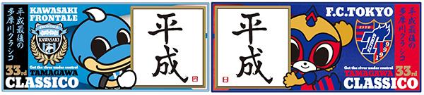 平成の文字が入った「第33回多摩川クラシコタオル」