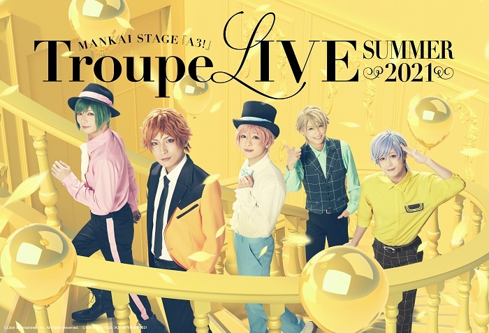 「MANKAI STAGE『A3!』 Troupe LIVE~SUMMER 2021~」 (C)Liber Entertainment Inc. All Rights Reserved. (C)MANKAI STAGE『A3!』製作委員会2021