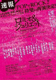 ミュージカル『ロミオ&ジュリエット』の再演が決定! 古川雄大、大野拓朗、木下晴香、生田絵梨花に加え、新キャストに葵わかなが出演