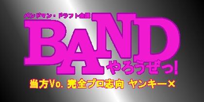 【新連載】「バンドやろうぜっ!」夢のバンドマンドラフト会議、vol.1は綾小路 翔(氣志團)が登場