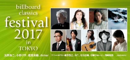 『billboard classics festival 2017 in TOKYO - Bright Lights, Spring』に玉置浩二、槇原敬之、Aimerら出演決定