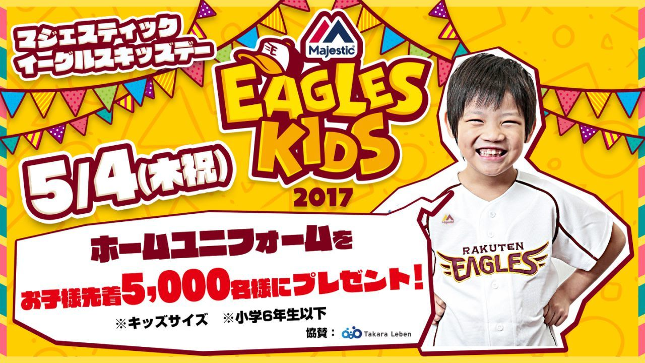 © Rakuten Eagles