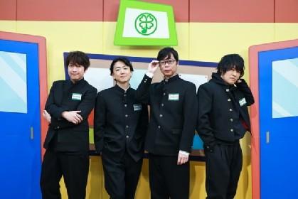 菅沼久義、近藤孝行、間島淳司、小野大輔が出演 ABEMA独占番組『よつば音楽学院』開校!レポートが到着