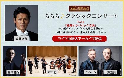 NHK・Eテレの人気番組『ららら♪クラシック』と連携したコンサートシリーズ『ららら♪クラシックコンサートVol.9』のライブ中継&アーカイブ配信が決定