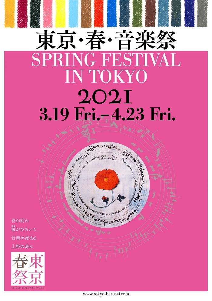 『東京・春・音楽祭2021』