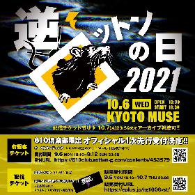 ROTTENGRAFFTY、『逆ロットンの日2021』KYOTO MUSEでにて有観客&配信で開催決定