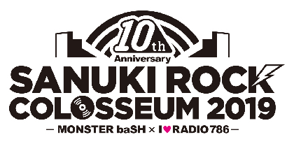 『SANUKI ROCK COLOSSEUM 2019 -MONSTER baSH × I♥RADIO 786-』の第一弾出演者に四星球、a flood of circleら57組