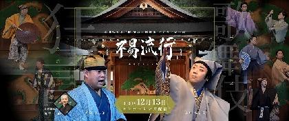 市川弘太郎主催で狂言・歌舞伎のオンライン公演『不易流行』が配信決定