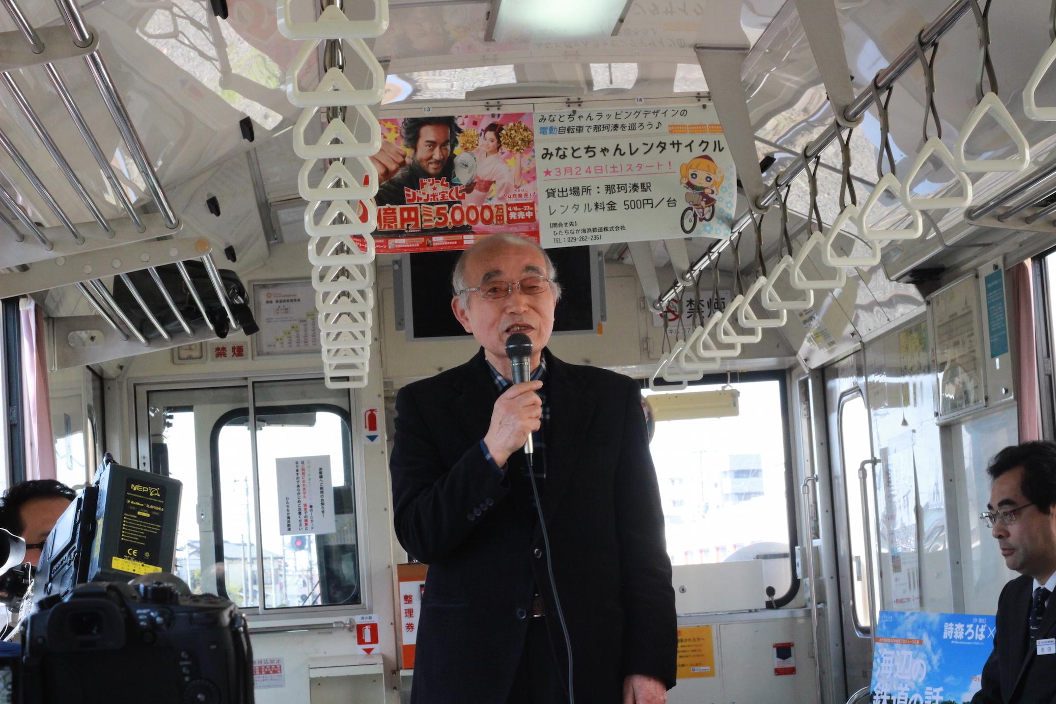 おらが湊鐵道応援団の佐藤彦三郎さん