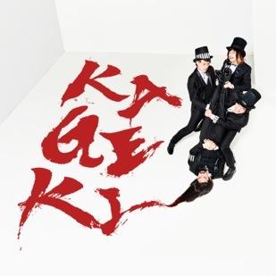 アルカラ 9thアルバム『KAGEKI』通常盤