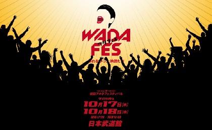 和田アキ子主催『WADA fes』出演者第二弾発表で加山雄三、Toshl(X JAPAN)、竹内涼真ら新たに5組