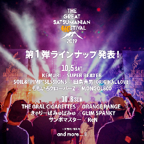 『THE GREAT SATSUMANIAN HESTIVAL 2019』ももクロ、ソイル、ビーバー、オーラル、サンボら第一弾出演者12組発表