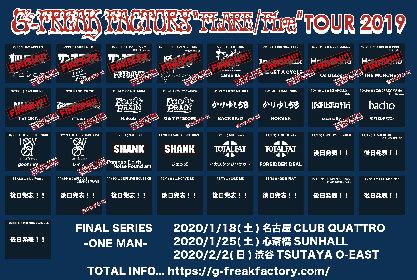 G-FREAK FACTORY ツアー11月前半戦のゲストバンドとしてSHANK、TOTALFATらを発表