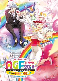 『アニメイトガールズフェスティバル2019』開催決定 開催概要も発表