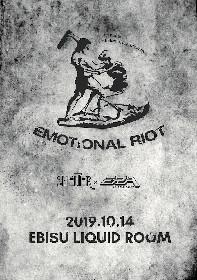SHELTER × ERAによるイベント『EMOTIONAL RIOT』恵比寿LIQUIDROOMにて開催