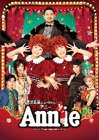 ミュージカル『アニー』の上演が決定 一年越しに叶える夢のステージは今回だけの特別バージョン ビジュアル・公演詳細が解禁