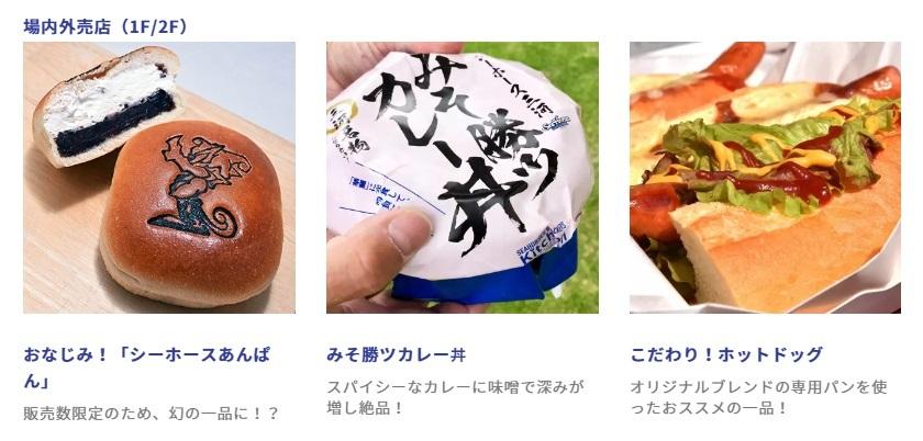 「シーホースあんぱん」や「みそ勝ツカレー丼」など、おなじみのグルメも提供される