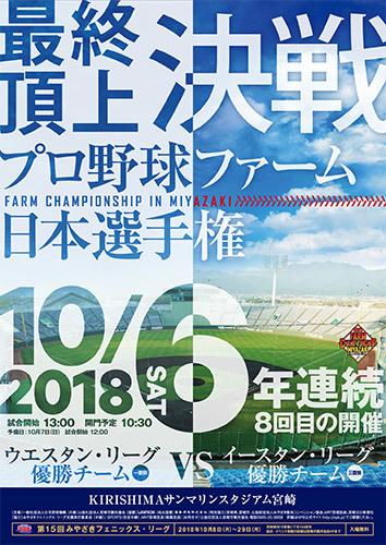 10月6日にはウエスタン・リーグの優勝チームと『プロ野球ファーム日本選手権』で対決する