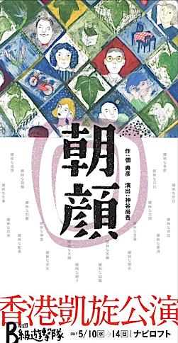 劇団B級遊撃隊『朝顔』チラシ表