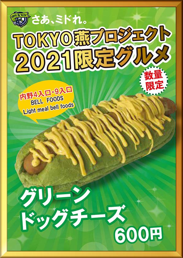 グリーンドッグチーズ(税込600円)