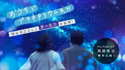 細谷佳正が夏の星空を案内するプラネタリウム360度VR動画が無料公開 梶裕貴・又吉直樹らの応援コメントも到着。神谷浩史・駒田航の新作は6月8日上演開始