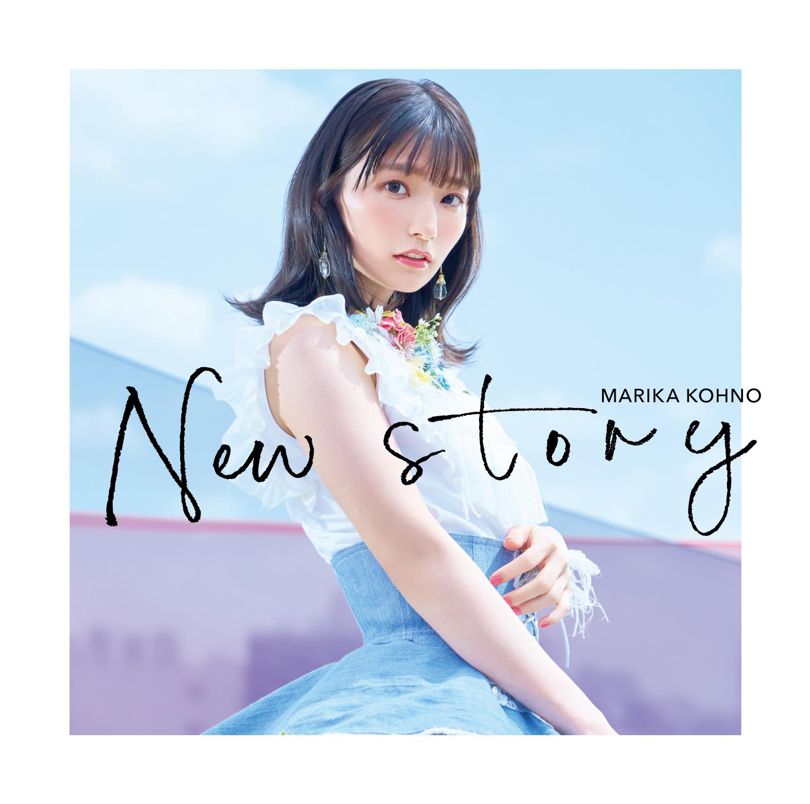 高野麻里佳 2nd シングル「New story」【通常盤】