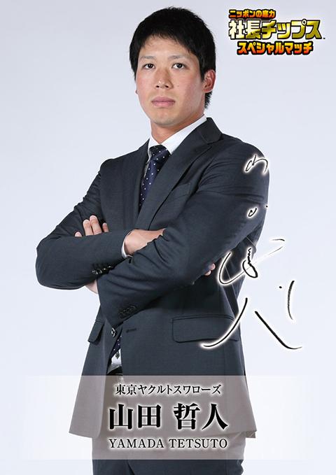 "MRP(Most ""RISING""Player)野手編で選ばれた山田選手"
