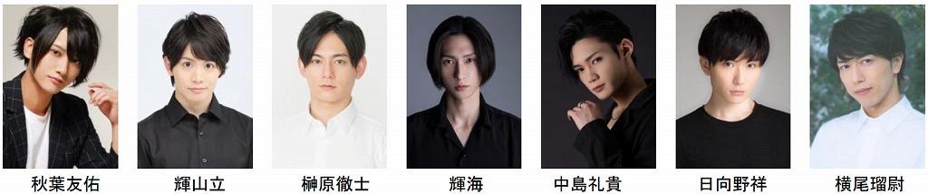 7月6日(月)17:00公演キャスト