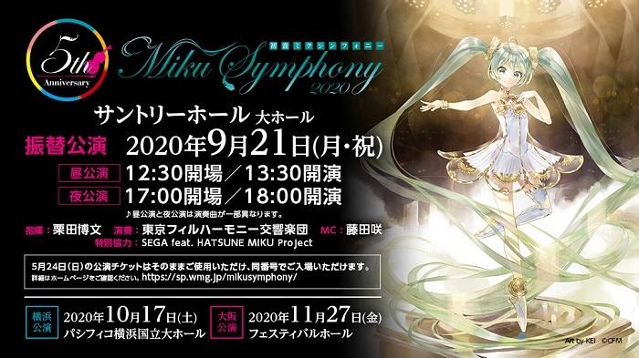 『初音ミクシンフォニー2020〜5th Anniversary〜』サントリーホール公演