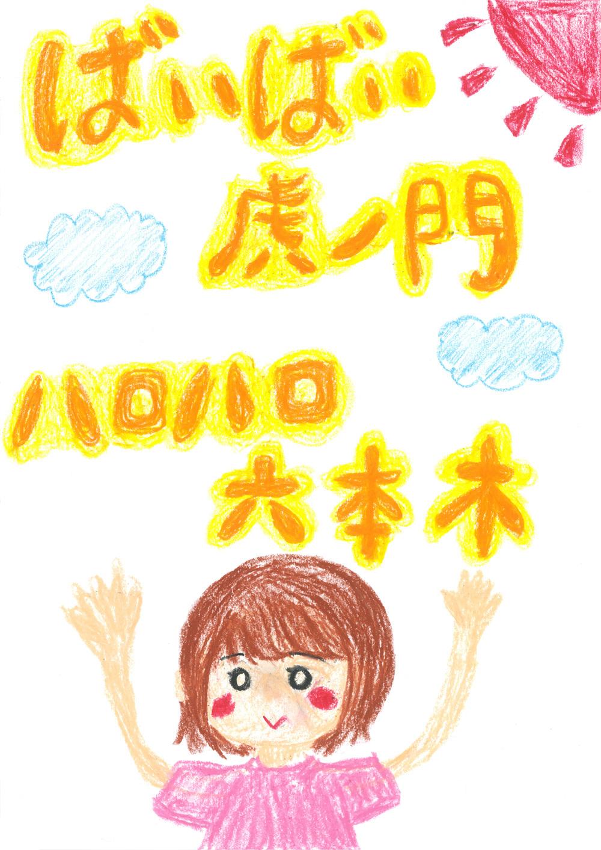 竹達彩奈 ポニーキャニオン引っ越し記念ソング「ばいばい 虎ノ門 ハロハロ 六本木」