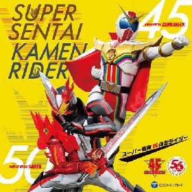ゼンカイザー×仮面ライダーセイバー、並び立つジャケットを公開 『CDツイン スーパー戦隊 VS 仮面ライダー』発売決定