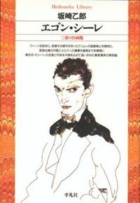 平凡社公式サイトより(https://www.heibonsha.co.jp/book/b160429.html)