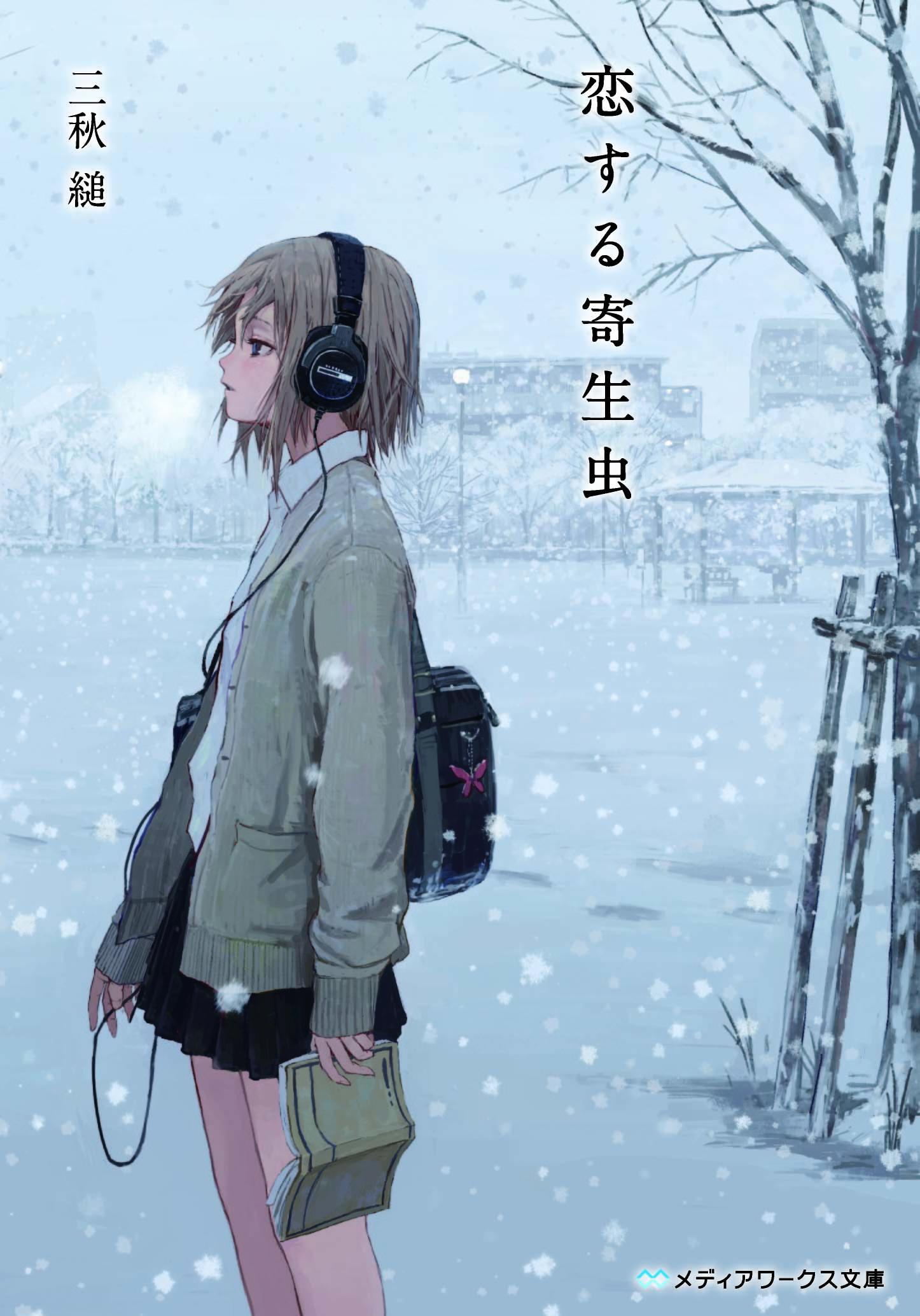 小説『恋する寄生虫』書影