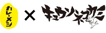 """キュウソネコカミ、「華麗なる飯」が『日清カレーメシ』とのコラボソングに """"調理過程""""と""""美味しさ""""をキュウソ流に歌う"""