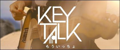 KEYTALK、演奏シーンとCG背景が融合した「もういっちょ」のMV公開