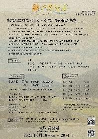 寿里主演、温かい家族の物語を描く舞台『御子柴兄弟』の上演が決定 メインキャスト2名のオーディションも開催
