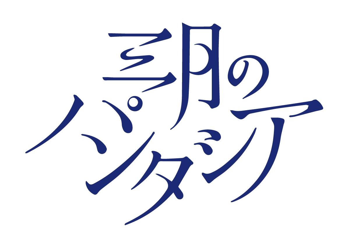 三月のパンタシア ロゴ