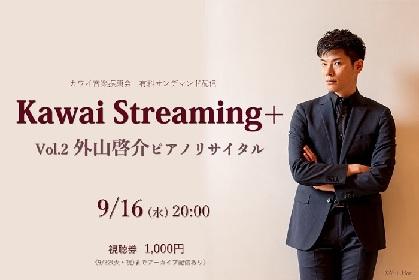 ピアニスト外山啓介、オンラインで楽しめるコンサート『Kawai Streaming+』Vol.2 ~外山啓介ピアノリサイタル~を開催