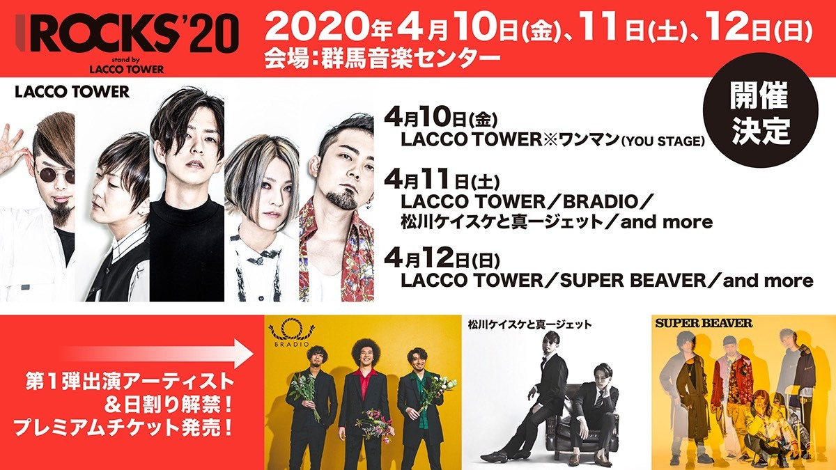 I ROCKS 2020 stand by LACCO TOWER