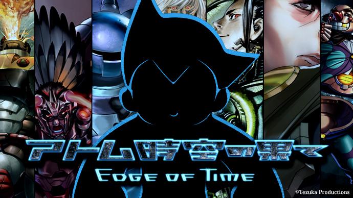 『アトム:時空の果て(英語名:Astroboy: Edge of Time )』