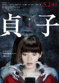 池田エライザの背後から白い手が……炎の中で貞子がたたずむ『貞子』本予告編&ポスタービジュアルを公開