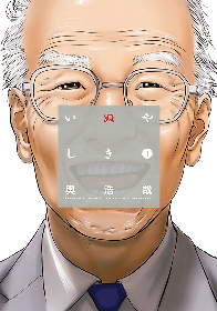 木梨憲武&佐藤健 主演の映画『いぬやしき』公開!電子版原作コミック第1巻が無料に!