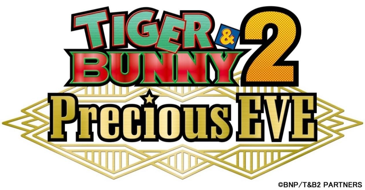 イベント『TIGER & BUNNY 2 Precious EVE』ロゴ (c)BNP/T&B2 PARTNERS
