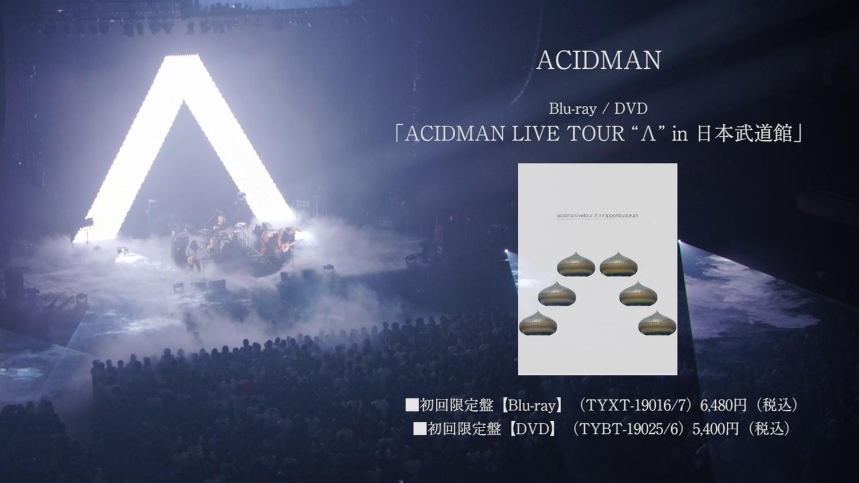 "『ACIDMAN LIVE TOUR ""Λ""in 日本武道館』ティザー映像"