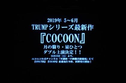 末満健一の「TRUMP」シリーズ最新作「COCOON」2作上演決定