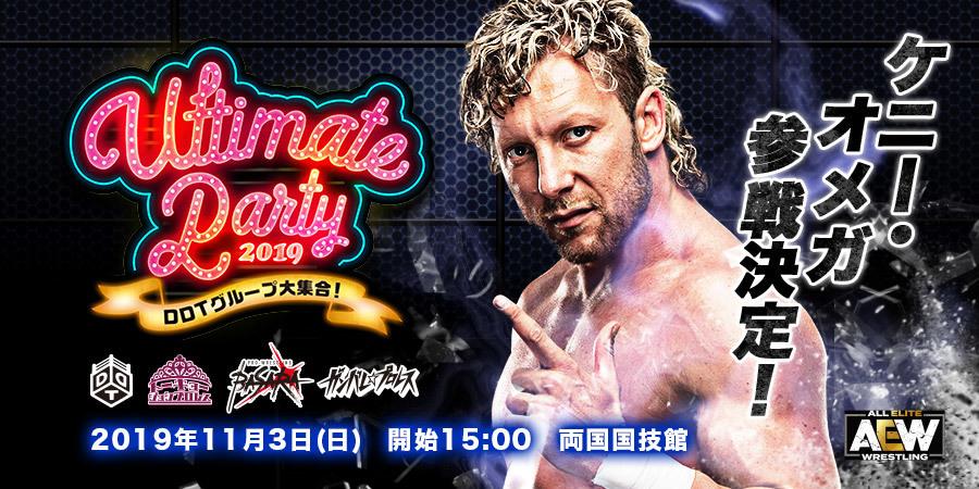 ケニー・オメガの参戦も決定した『Ultimate Party 2019~DDTグループ大集合!~』