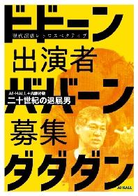 内藤裕敬(南河内万歳一座)演出『二十世紀の退屈男』オーディション開催