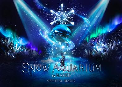 水族館×プロジェクションマッピングの人気イベント「SNOW AQUARIUM by NAKED」がバージョンアップ! マクセル アクアパーク品川にて