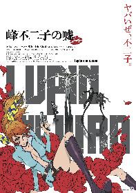 『LUPIN THE ⅢRD 峰不二子の嘘』初日舞台挨拶&『LUPIN THE ⅢRD』シリーズ旧作劇場上映決定!