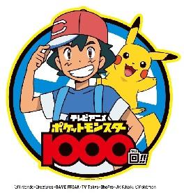 TVアニメ『ポケットモンスター』放送1000回目記念 キディランドにスペシャルコーナーが登場